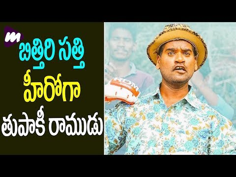 Bithiri Sathi Turns Hero With 'TUPAKI RAMUDU' || Latest Movie Updates || Mojo Masti