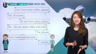 [승무원 영어] 기내에서 음료 서비스 제공시 필요한 영…