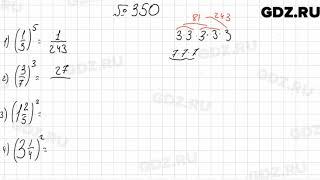 № 350 - Математика 6 класс Мерзляк