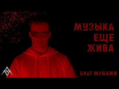 Олег Майами - Музыка еще жива