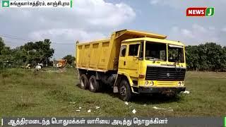 மாணவன் மரணத்துக்கு காரணமான லாரியை அடித்து நொறுக்கிய பொதுமக்கள் || Kanchipuram || Lorry accident
