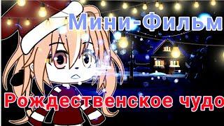 """Мини-Фильм """"✨Рождественское Чудо✨"""" Оригинал сценарий"""