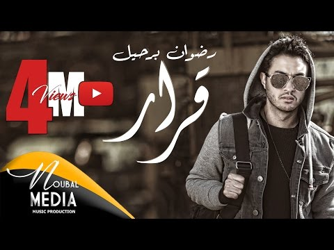 RedOne BERHIL - Karar ( EXCLUSIVE Music Video 4K ) 2017   (رضوان برحيل ـ قرار (حصرياً