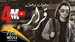 RedOne BERHIL - Karar ( EXCLUSIVE Music Video 4K ) | 2017 | (رضوان برحيل ـ قرار (حصرياً