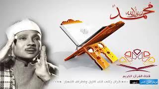 القرآن الكريم كامل بدون إعلانات ..  الشيخ عبد الباسط عبد الصمد
