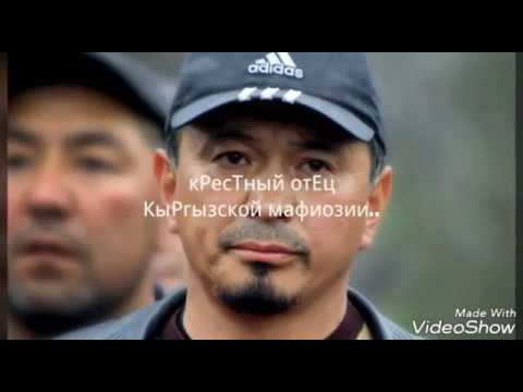 Кыргызские ВЛиятельные ВорЫ в Законе