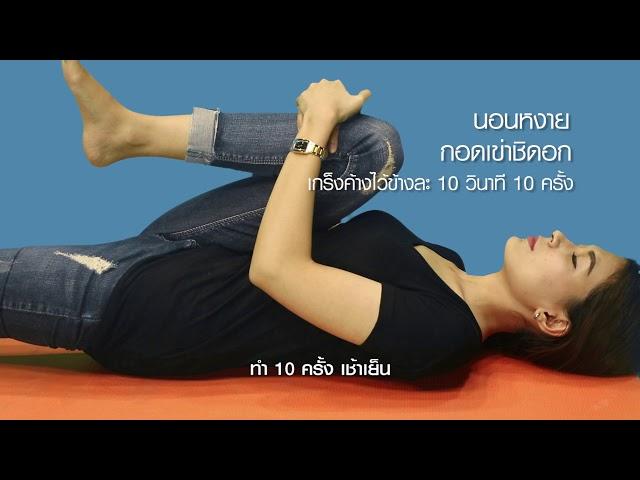 บริหารร่างกาย บริหารสุขภาพ ตอน ปวดหลัง | สารคดีสั้นให้ความรู้