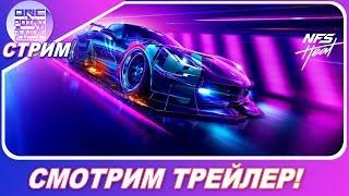 Need For Speed 2019: Heat - Смотрим первый трейлер в прямом эфире!