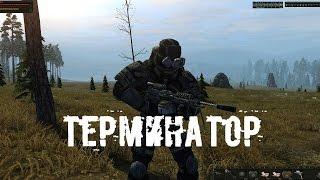 Stalker Online ТЕРМИНАТОР !! ))