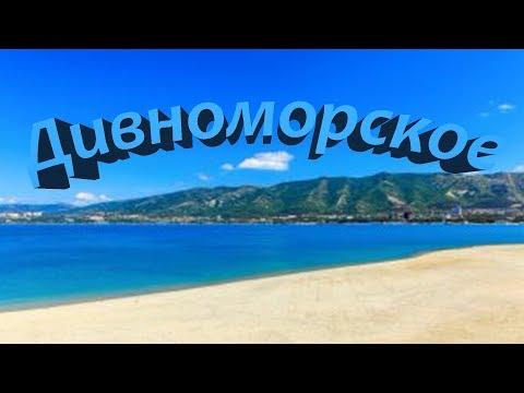 """Дивноморское. Море, пляж """"Факел"""", цены, жильё, прогулка. (Папа Может)"""