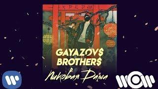 GAYAZOV$ BROTHER$ - Пиковая Дама | Official Audio