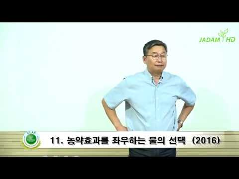 11 농약효과를 좌우하는 물의 선택 (Jadam Organic Farming)