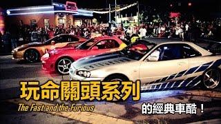 【電影冷知識】《玩命關頭》系列電影的經典車酷!   XXY