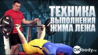 видео Жим штанги лежа — правильная техника выполнения (+ ФОТО)