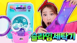 빙글빙글 레인보우 세탁기로 무지개 슬라임 만들기 놀이