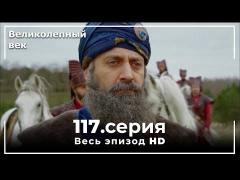 Великолепный век серия 117