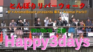 Happy3days とんぼりリバーウォーク D'×AnimalBeast presents 集え!Animal Park!! 2部 2017/05/13