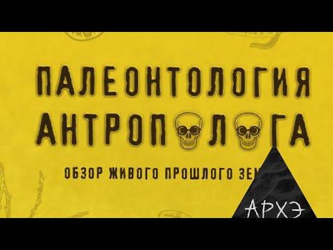 Станислав Дробышевский: «Палеонтология антрополога» (лекция и презентация книги)