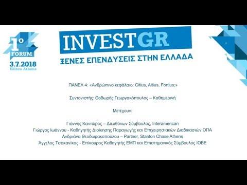 """1ο FORUM 2018 """"InvestGR"""" – Πάνελ «Ανθρώπινο Κεφάλαιο»"""