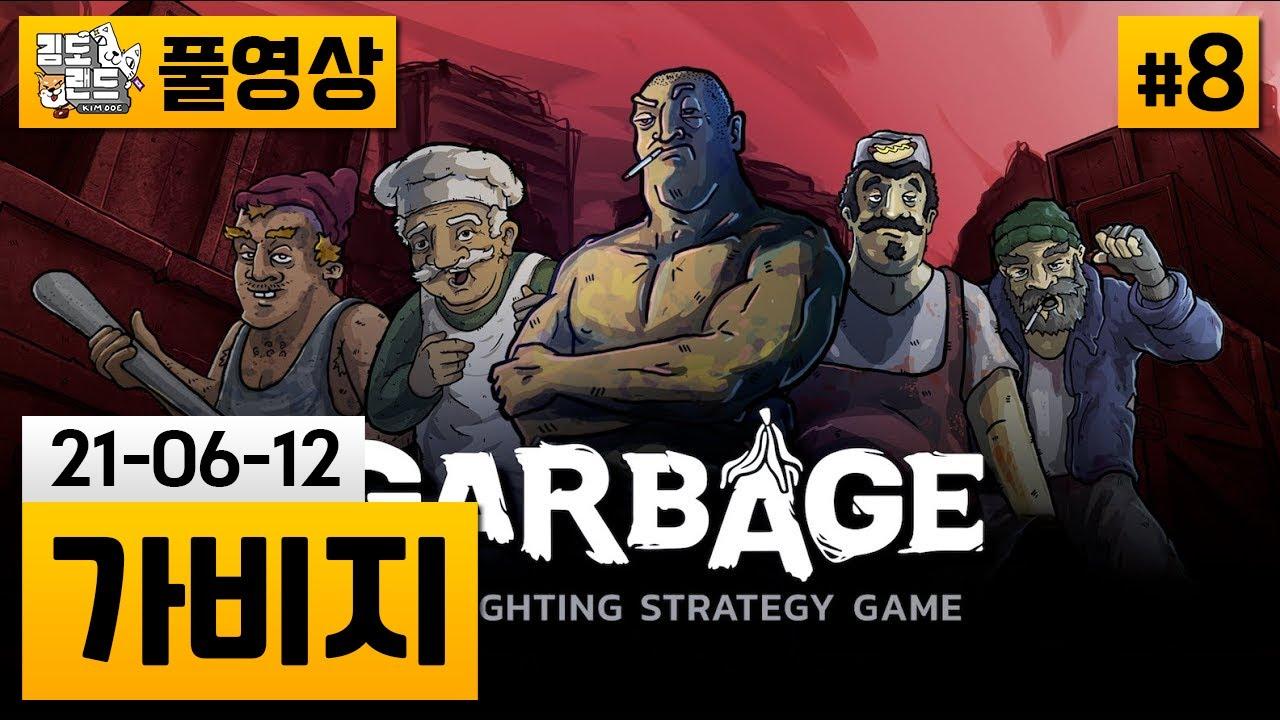 [가비지]#8 노숙자 패밀리를 성장시켜 싸우는 게임! (21-06-12) | 김도 풀영상