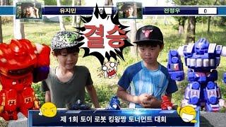 [전정우vs유지민] 제1회 토이 로봇 킹왕짱 대회 Toy Robot Championship Game ของเล่น 라임튜브