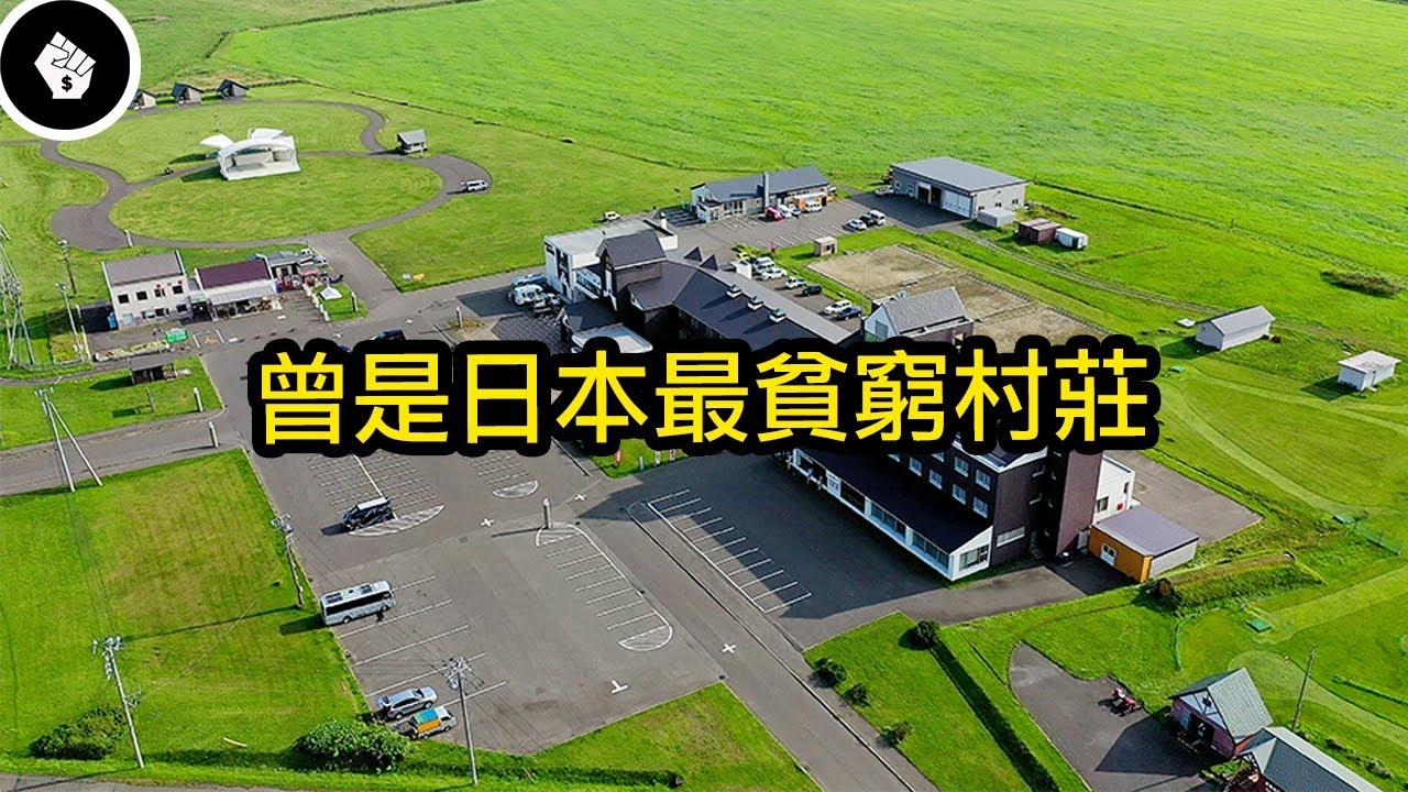 日本最富的村莊,隨便打個工都是6、7百萬年收 - 猿払村
