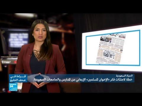 خطة لاجتثاث فكر «الإخوان المسلمين» الإرهابي من المدارس والجامعات السعودية