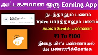 Walk And Earn Money Paytm Cash 2020 Tamil | Walk & Earn App Live Payment Proof | Money Earning Tamil