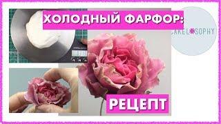 Как делать Холодный Фарфор для Цветов: Простой и Надежный Рецепт