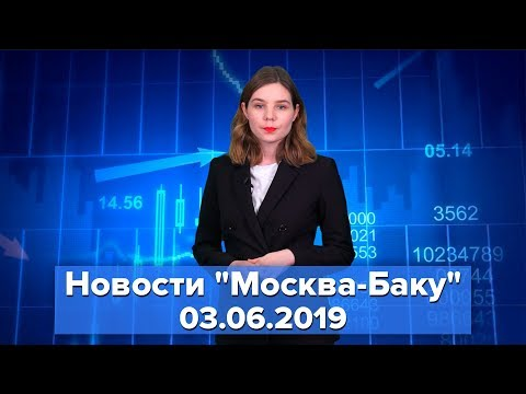 """Ильхам Алиев выразил благодарность Владимиру Путину.  Новости """"Москва-Баку"""" 3 июня"""