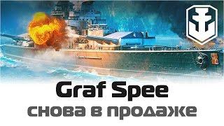 Graf Spee немецкий крейсер VI уровня снова в продаже World of Warships