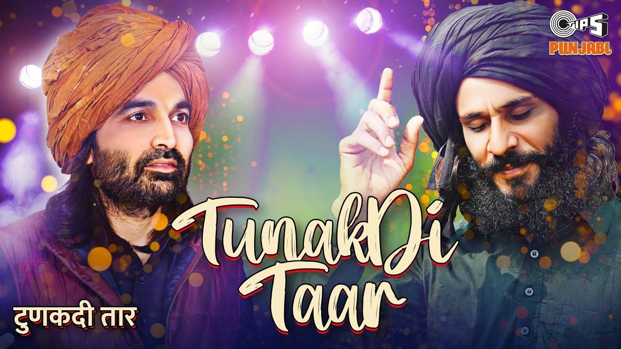 Tunakdi Taar - Full Video | Birender Dhillon | Shamsher Lehri | Joy - Atul | Karnail Singh Lehri