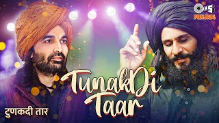 Download Tunakdi Taar - Full Video | Birender Dhillon | Shamsher Lehri | Joy - Atul | Karnail Singh Lehri
