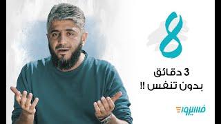 فسيروا 3 مع فهد الكندري - الحلقة 08 | ٣ دقائق بدون تنفس | رمضان 2019