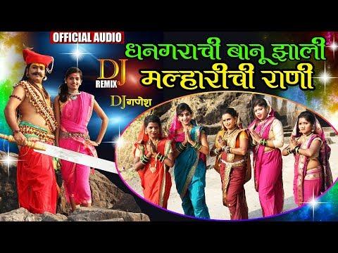 धनगराची बानू Dhangarachi Banu Jhali Malharichi Rani | DJ REMIX - Superhit Khandoba Song By DJ Ganesh