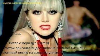 Натали - Ветер с моря дул (Remix) [#КЛИПЫНАОБОРОТНАJENYAAUDIOOFFICIAL]