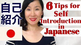 How to introduce youŗself in Japanese🇯🇵 -6 Tips for Self introduction 自己紹介 Jiko Shoukai-