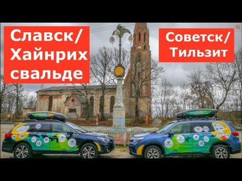 Советск/Тильзит и Славск/Хайнрихсвальде