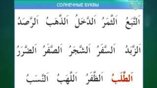 Таджвид  Коран  Урок 17 Солнечные и лунные согласные