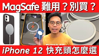 iPhone 12 MagSafe 充電器開箱!Type C 快充頭怎麼選? ft. iPhone 12 ELECJET X21 氮化鎵充電器