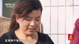 《远方的家》 20200915 最美是家乡——山西 黄土风情 物华天宝| CCTV中文国际 - YouTube