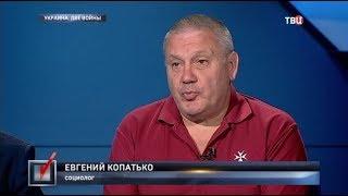 Украина: две войны. Право голоса