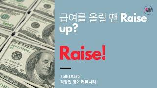 [원포인트 교정 #24] 최저 임금 등 급여를 올린다?…