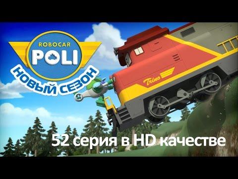 Робокар Поли - Привет, удивительный друг! - Новая серия про машинки (серия 52 в Full HD)