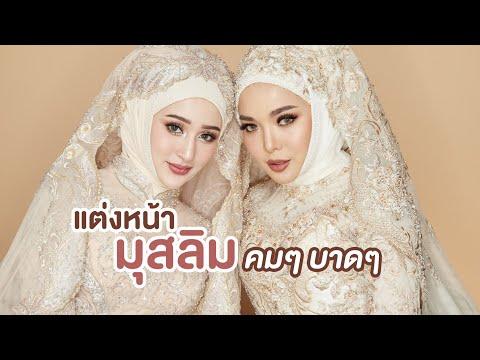 แต่งหน้ามุสลิม สวย คม บาด กับ Saira Mirror ✨   NOBLUK