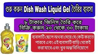 শুরু করুন  Dish Wash Liquid Gel তৈরি ব্যবসা।অল্প পুঁজিতে শুরু করুন। Business Accounting in Bengali