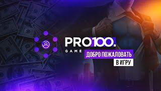 Обзор платформы Pro100.Game #деньги #бизнес