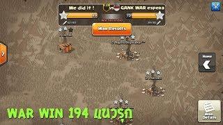 🔴 Clash of clans วิเคราะห์วอร์ V194 แนวรุก