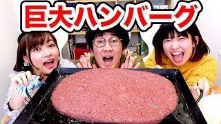 【大食い】3キロの肉で超巨大ハンバーグ作って食べてみた!【料理】