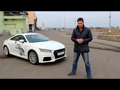 Тест-драйв Ауди ТТ
